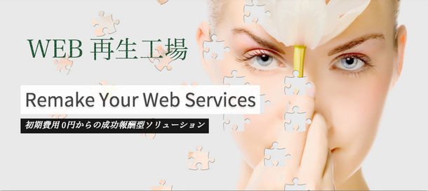 『WEB再生工場』