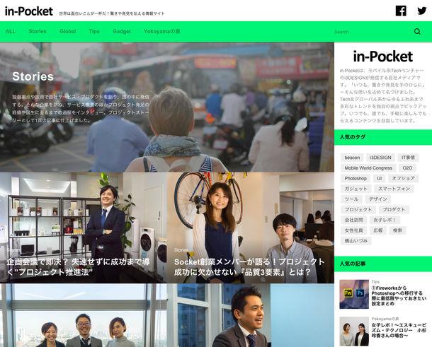 in-Pocket website