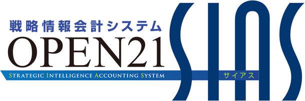 『戦略情報会計システムOPEN21 SIAS』
