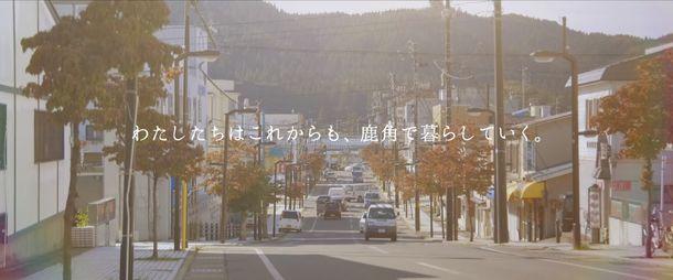「さあ、笑顔あふれる町へ。」(ショートバージョン)