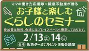 「お子様と楽しむ くらしのセミナー」を2月13日(土)・14日(日)に開催