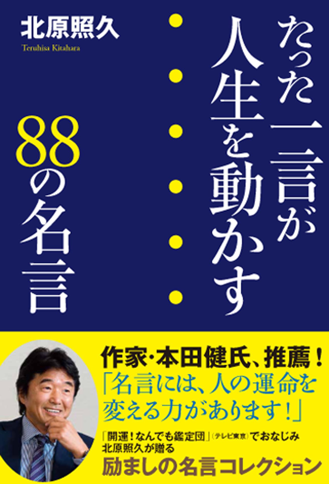 新刊のご案内>北原照久氏 著『たった一言が人生を動かす 88の名言』1 ...