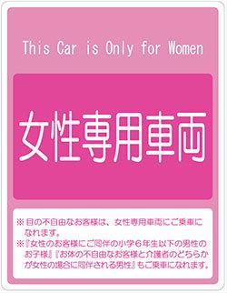 車両 女性 専用