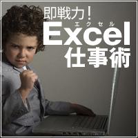 【事務職必見!】これさえあればもう困らない。『即戦力!Excel仕事術』ダウンロード開始!