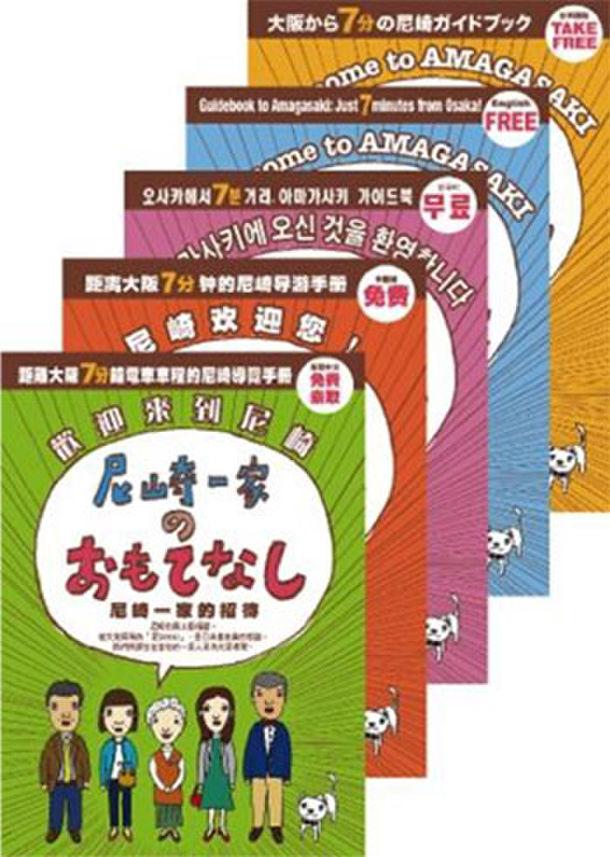 ガイドブック「尼崎一家のおもてなし」