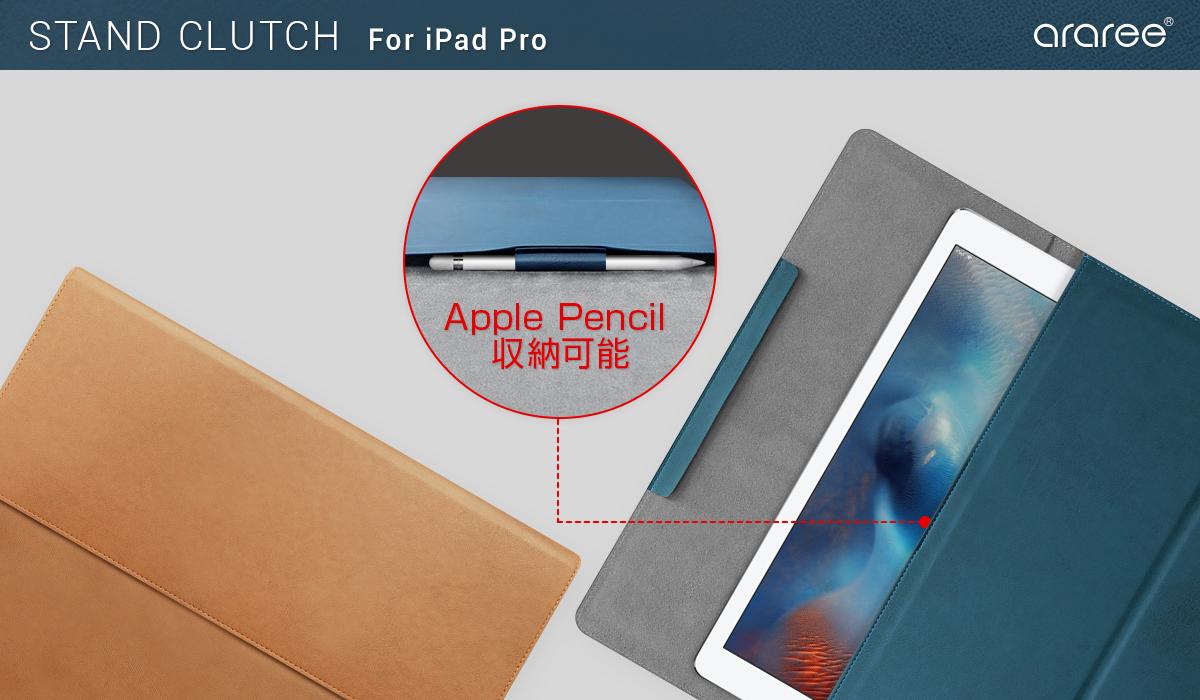 Apple Pencil 収納可能