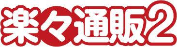 「楽々通販2」ロゴ