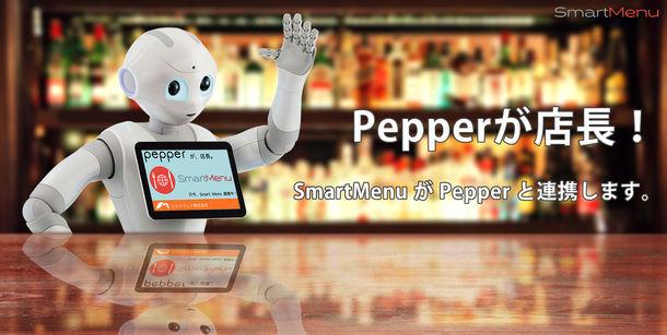 Pepper店長登場