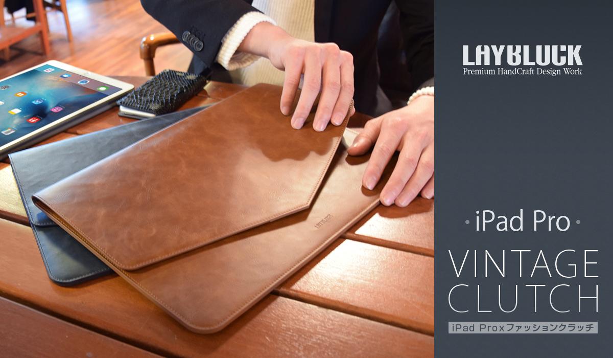 ヴィンテージ風のシンプルでスタイリッシュなiPad Pro用クラッチケース