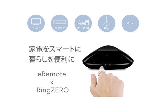 指先のジェスチャーだけで家電を操作、魔法の指輪「Ring ZERO」