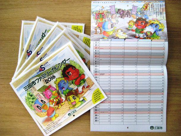 三田市ファミリーカレンダー