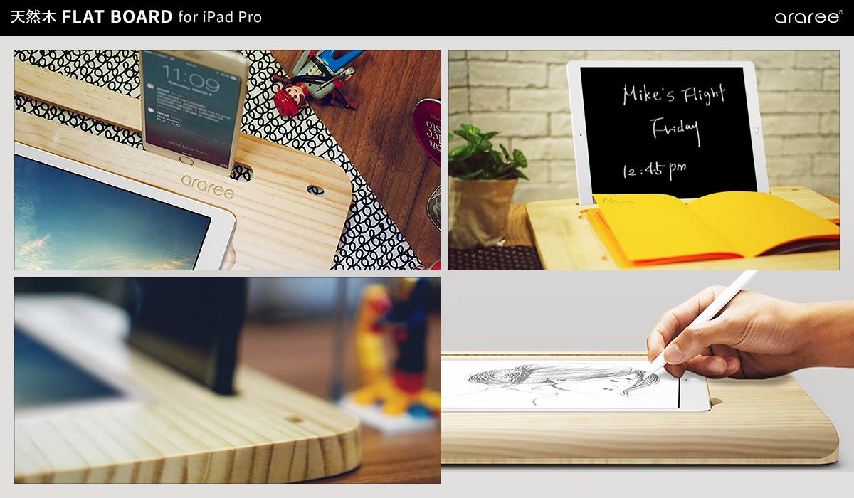 iPad Proの新しいスタイル