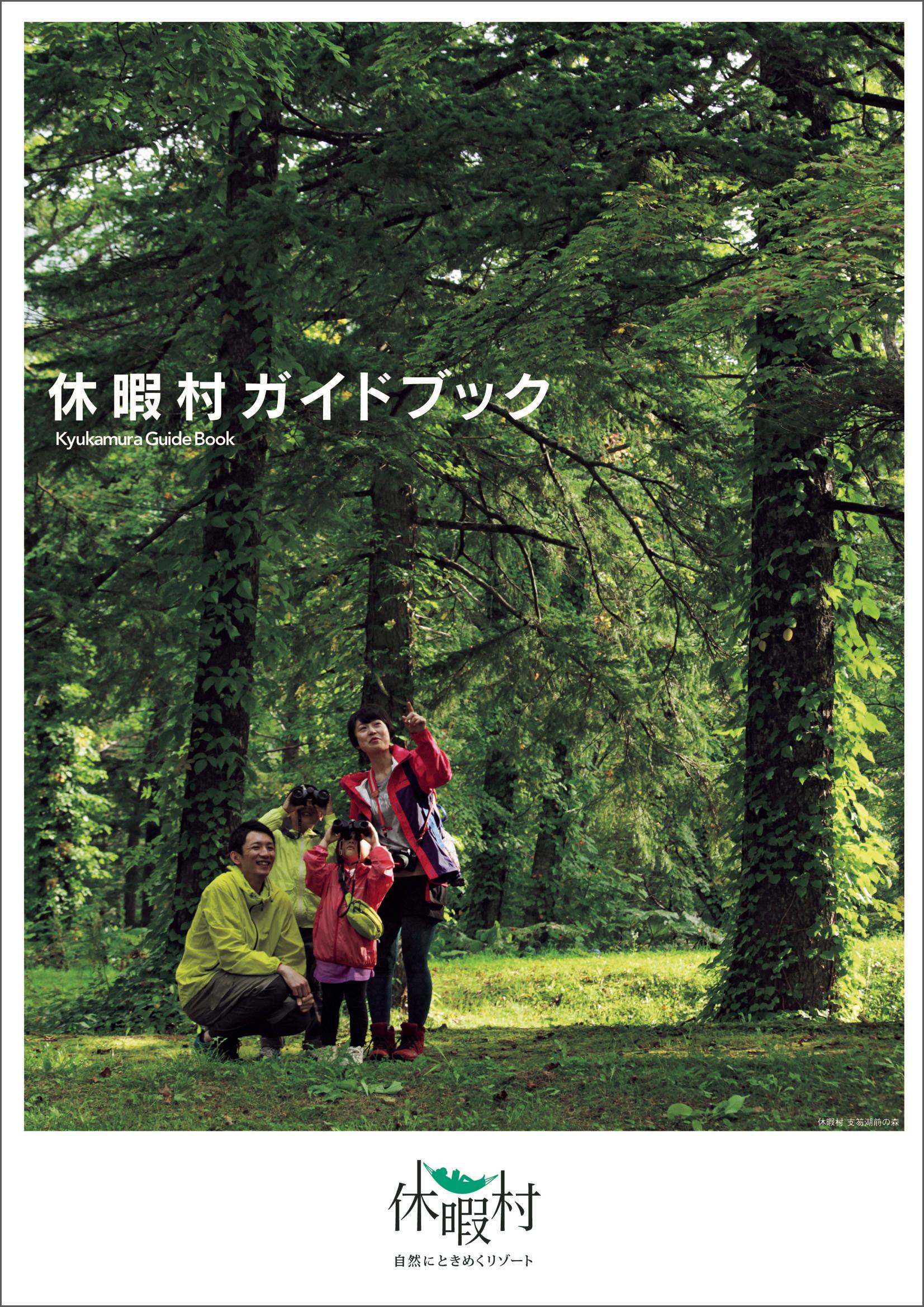 夫婦旅から女子旅、ファミリー旅まで1冊で解決!国立・国定公園に展開する37のリゾートホテル「休暇村」のガイドブックが発行