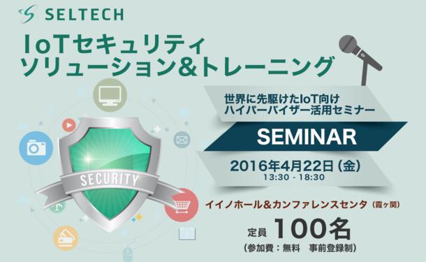 IoTセキュリティ・ソリューション&トレーニング