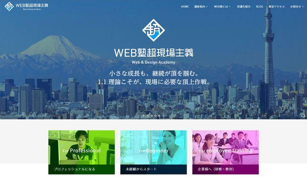 WEB塾 超現場主義