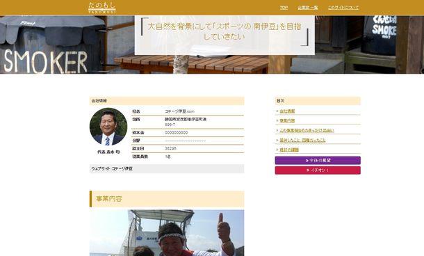 全国の生産者・事業者支援サイト『たのもし』(イメージ)