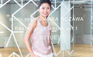 emmi yoga×WAKA NOZAWA Beauty Yoga Lesson vol.1