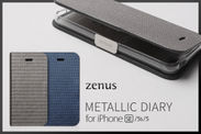 ZENUS、iPhone SE専用ケース