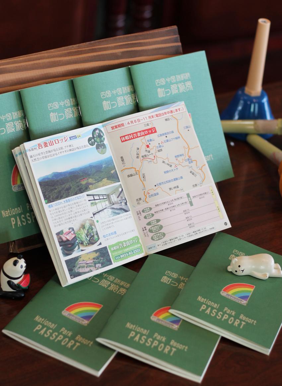 ~50施設の割引特典と75のおすすめスポットを掲載~中四国エリア7つの休暇村が地域施設と提携! オリジナル周遊パスポートを4月29日より配布