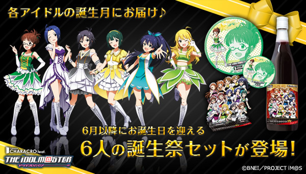 Cafe&Bar CHARACRO feat.THE IDOLM@STER誕生祭セット