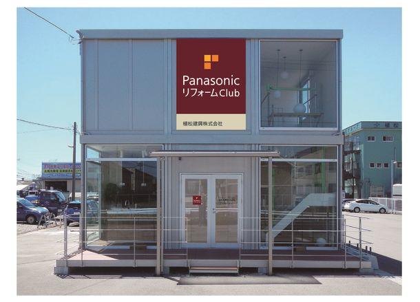 Panasonicリフォームclubとしてリニューアルオープン